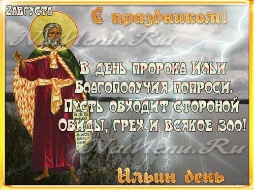 День пророка Ильи, когда будет