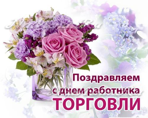 День работника торговли поздравление главы района