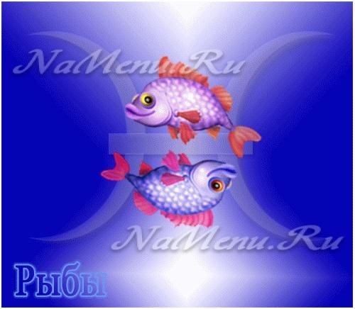 Рыбы - гороскоп на сегодня астрологический прогноз для