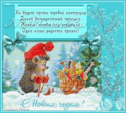Поздравления с новым годом короткое и хорошее