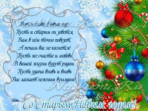 Поздравления со Старым Новым годом 13 января: смешные, короткие, прикольные