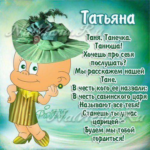 Поздравляю в Татьянин день, с днём Татьяны