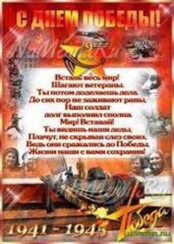 Поздравление с 9 мая Днем Победы, стихи