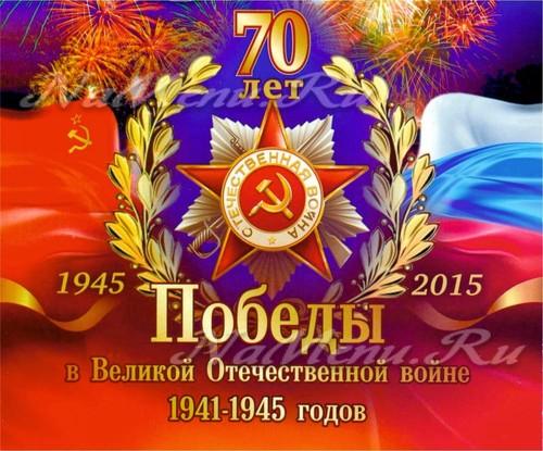 Поздравления с 9 мая 70 лет Победы, стихи