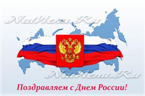 Поздравления с днем России официальные