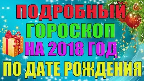 Подробный Гороскоп по знакам зодиака и году рождения на 2018 год