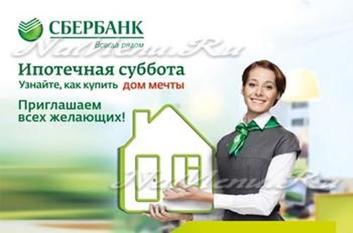 резюме: каталог сбербанк ипотека без первоначального взноса в 2017 аренда