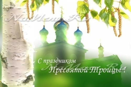 Традиции праздника Троица