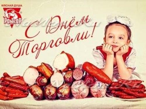 День торговли в <em>когда Дмитриевская родительская суббота в 2018 году</em> 2018 году, какого числа в России