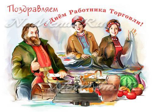 когда День торговли в 2018 году, какого числа в России