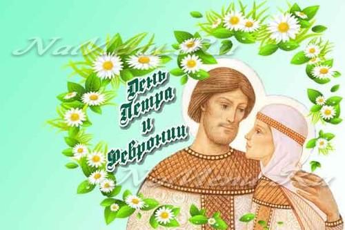 Когда день Петра и Февронии