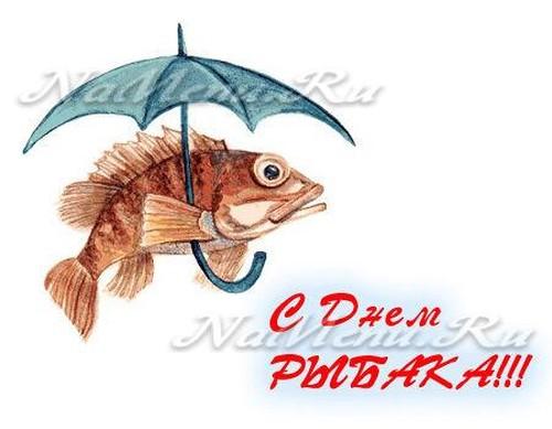 Поздравления с днем рыбака прикольные