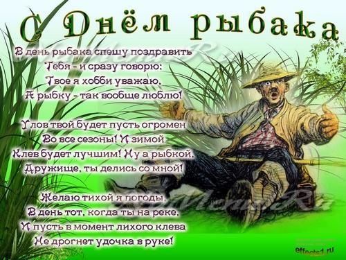 Поздравления с днем рыбака в стихах