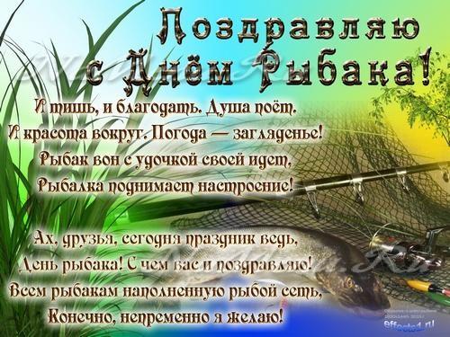 Поздравления с днем рыбака смс