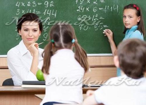 День учителя в 2018 году, какого числа