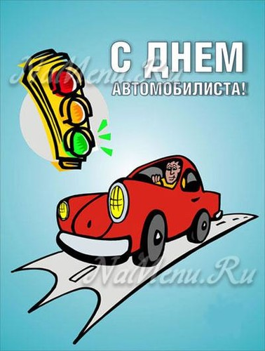 День автомобилиста, какого числа в России