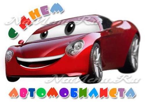 Поздравления с днем автомобилиста в прозе коллегам