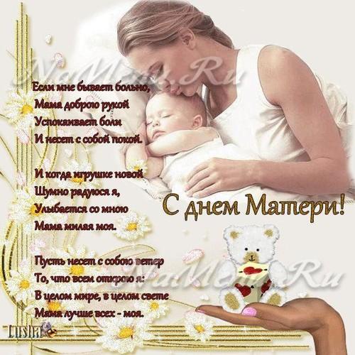 Поздравления с днем матери маму в смс