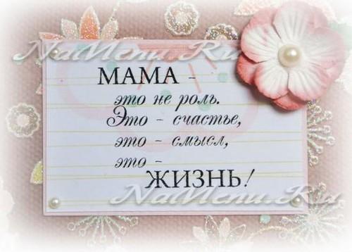 Короткое поздравления для мам