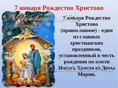 Коротенькие поздравления в рождество христово