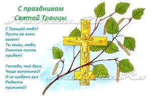 Стихи на Троицу
