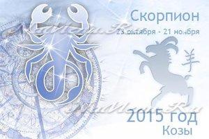 гороскоп на завтра 24 декабря 2015 скорпион Эталон Казань улице