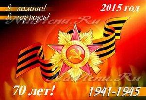 Поздравления с 9 мая к 70-летию