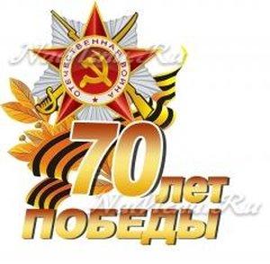 Поздравления с Днем Победы 70 лет