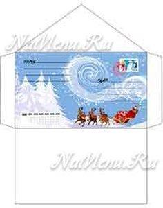Новогодние конверты своими руками, шаблоны для печати