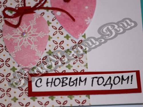 Приклеиваем поздравление на открытку
