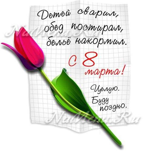 Прикольные поздравления на 8 марта