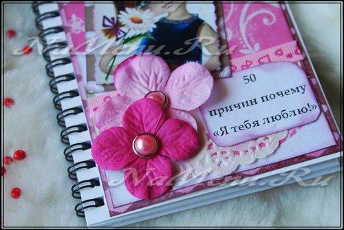 55 причин почему я люблю тебя книжечка love is