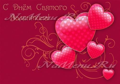 Поздравления с Днем Святого Валентина любимому