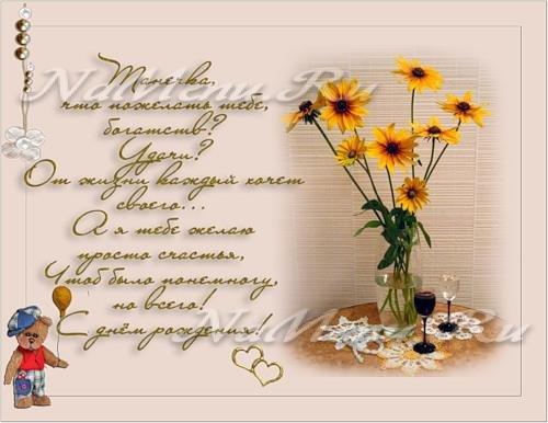 Поздравления с днем Татьяны 25 января: короткие для женщины