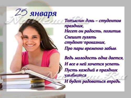 Поздравления с днем Татьяны 25 января: короткие