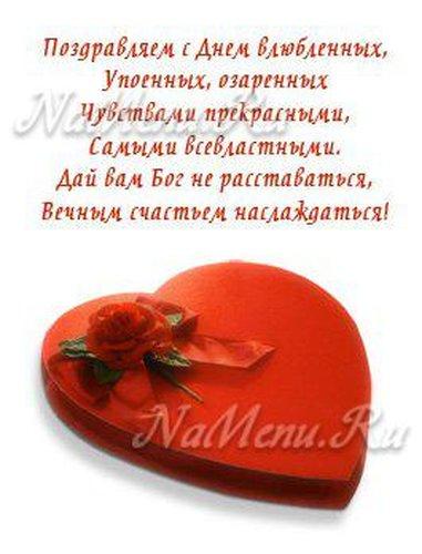 День влюбленных 14 февраля поздравления с