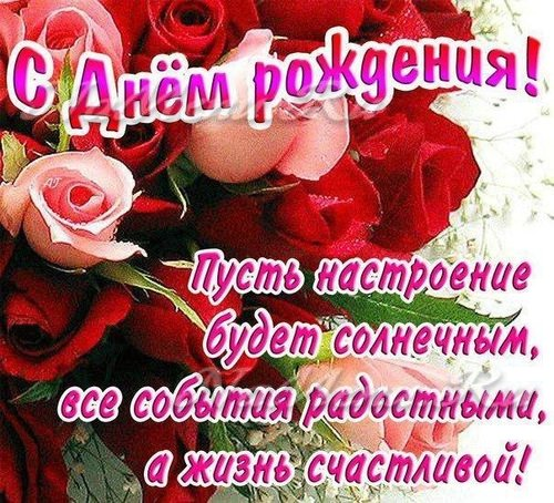 Поздравления с Днём Рождения женщине красивые до слез