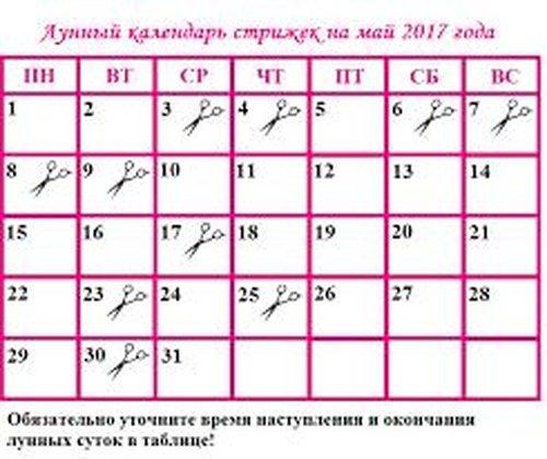 Лунный календарь стрижек на май 2017 года: благоприятные дни