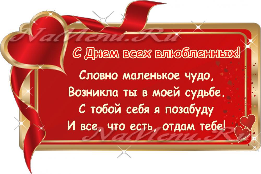 Поздравление для любимого с 14 февраля короткие