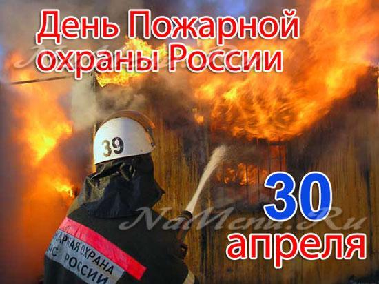 День пожарной охраны 2020 поздравления пожарным - лучшие ...