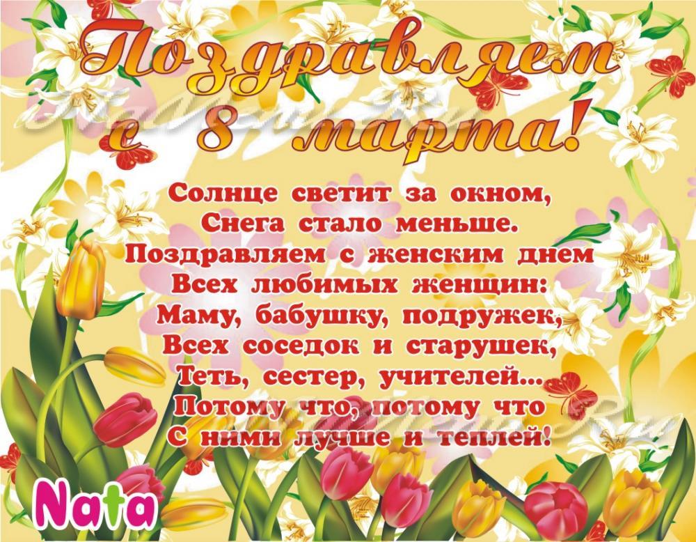 Поздравления с 8 марта в стихах детям