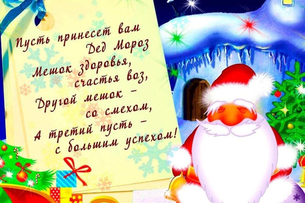 Поздравления прикольные короткие и смешные на новый год