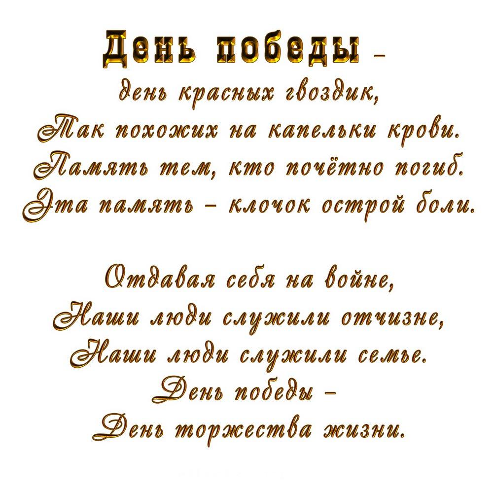 розового стихи на 9 мая короткие до слез четверостишие побывал концерте пианиста