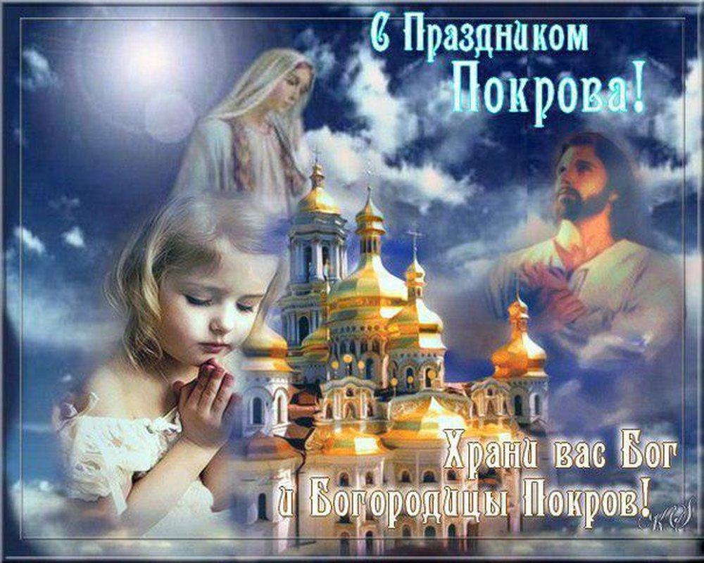 Живые картинки с праздником пресвятой богородицы