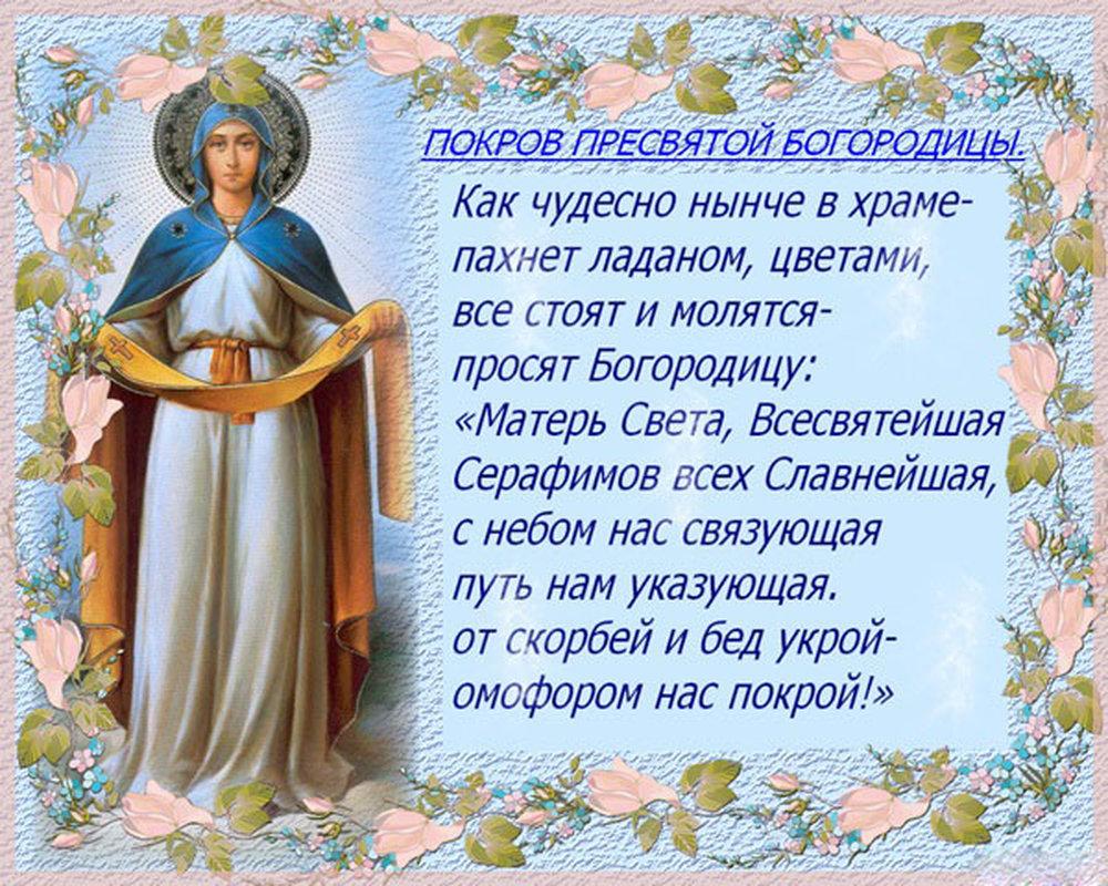 Поздравления с покровом пресвятой богородицы с открыткой