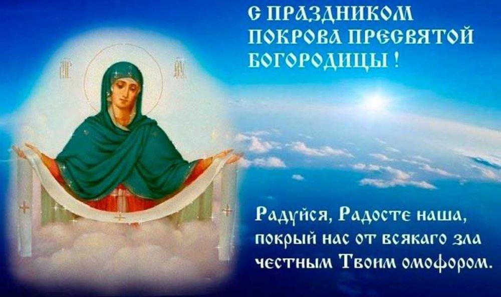 Поздравление 14 октября покров пресвятой богородицы для мужа