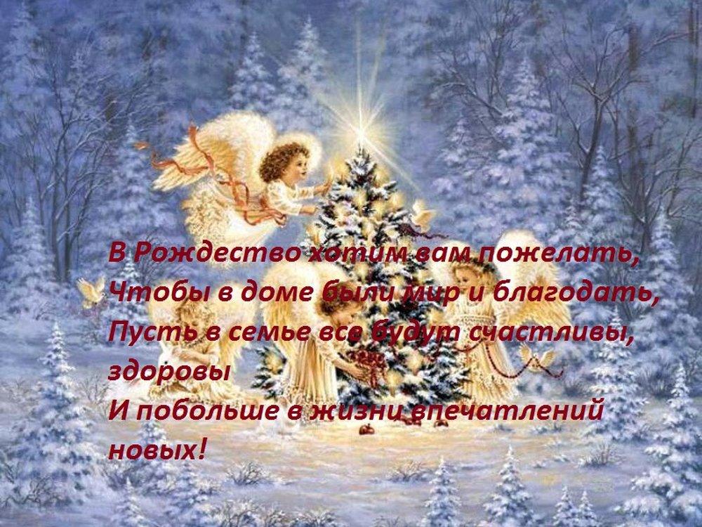 Поздравление с рождеством христовым в картинках со стихами прикольные