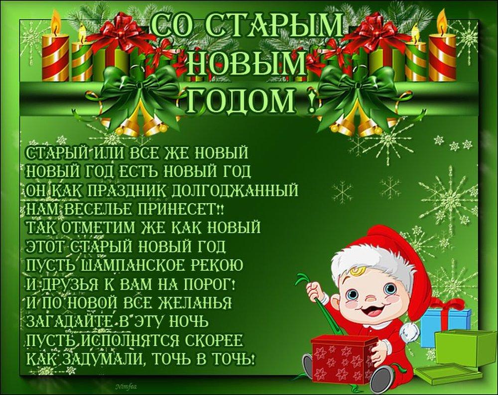 Прикольные поздравления и открытки к старому новому году