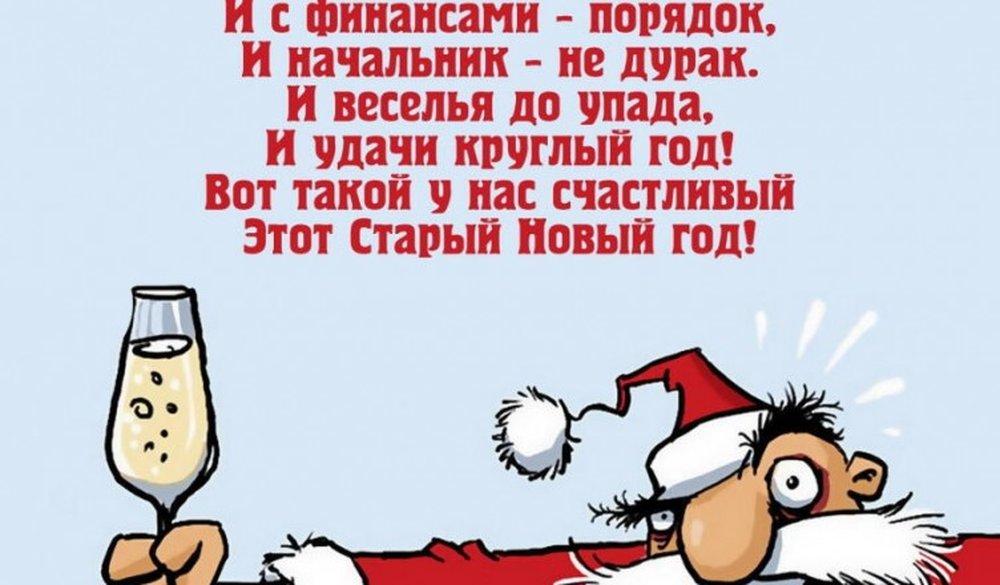 юморные поздравления про статистику новогодние сочетание розового пиджака