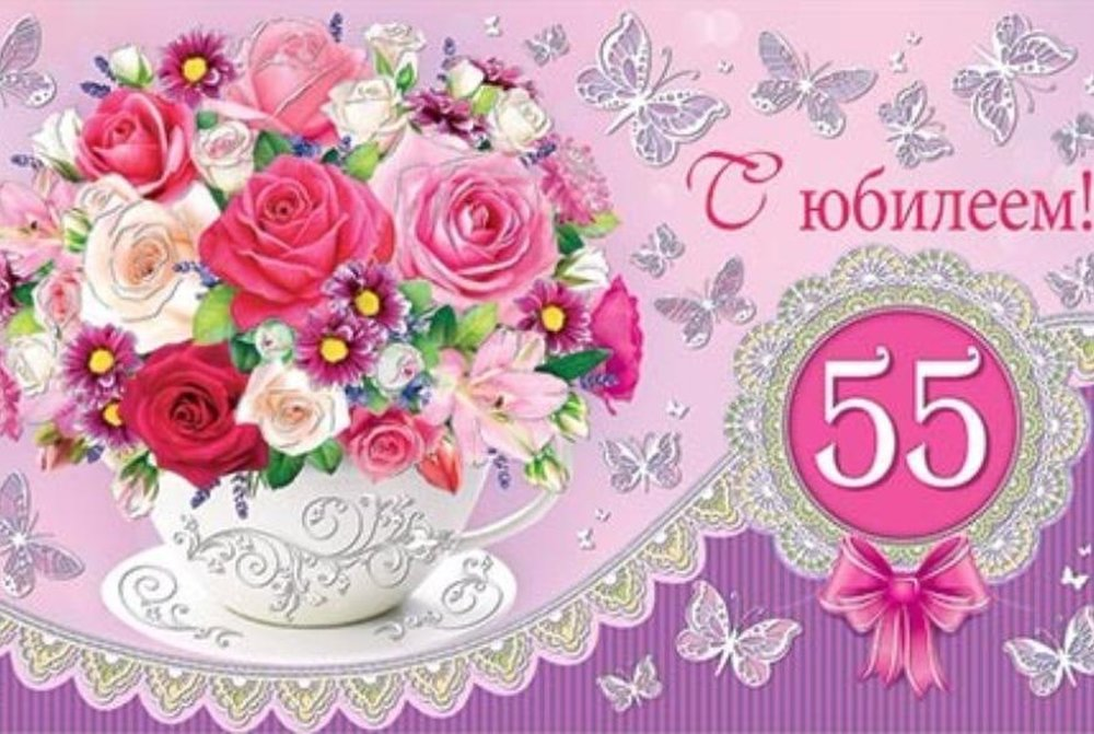 Словами, картинки поздравление на 55 лет